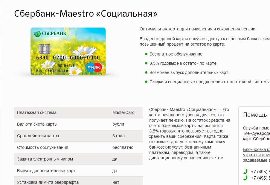 «Сбербанк России» Социальная карта Сбербанк Maestro «Социальная»