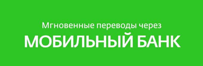 Мобильный банк Сбербанк: тарифы