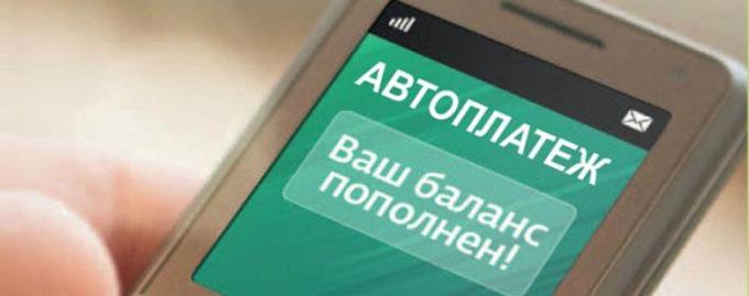 «Автоплатеж» от Сбербанка России: простая и подробная инструкция по применению