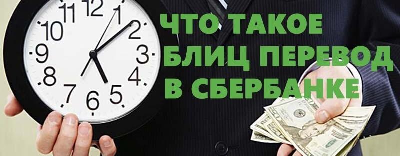 блиц перевод сбербанк комиссия