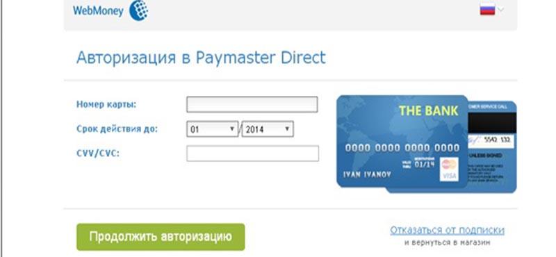 как с webmoney перевести на карту сбербанка