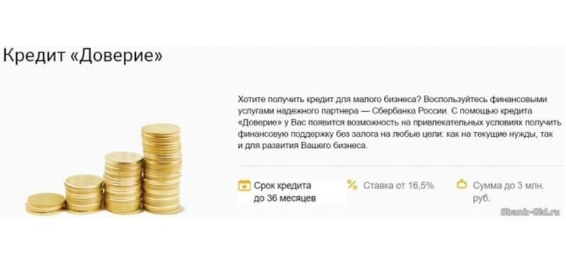 кредит доверительный сбербанк условия