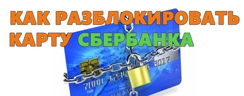 разблокировать карту сбербанка после блокировки