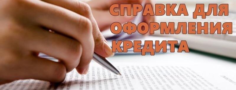 Кредит в совкомбанк онлайн заявка на кредит наличными без справок и поручителей консалтцентр