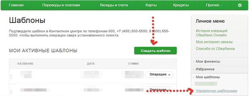 удалить шаблон в сбербанк онлайн