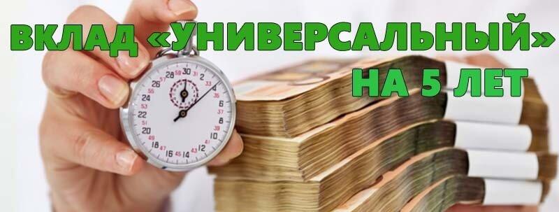 универсальный вклад сбербанка россии на 5 лет