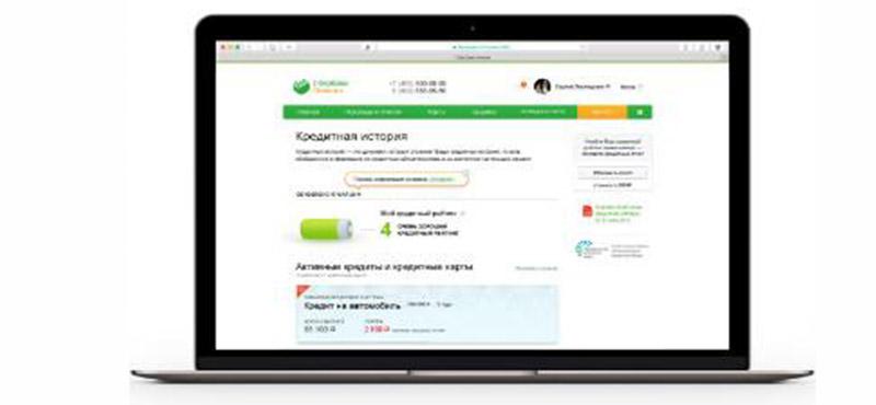 как исправить кредитную историю бесплатно по фамилии онлайн в сбербанке