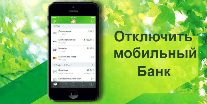 отключить мобильный банк сбербанк