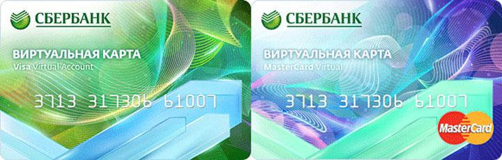 виртуальная карта сбербанка как открыть через сбербанк онлайн