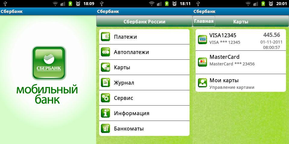 Сбербанк мобильный банк экономный