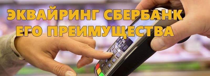 экваеринг сбербанк стоимость