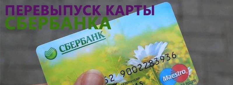 перевыпуск карты сбербанка при окончании срока