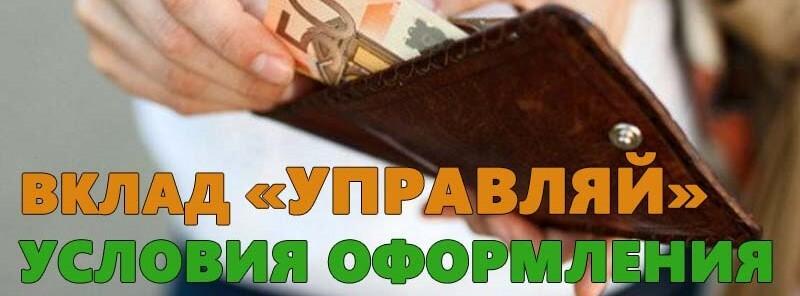 вклад управляй сбербанк россии