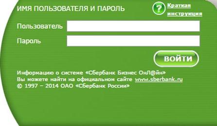 сбербанк бизнес онлайн интернет