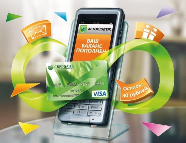 как подключить автоплатеж через сбербанк онлайн личный кабинет