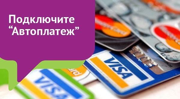 как подключить автоплатеж с карты сбербанка через телефон