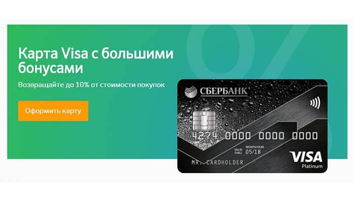 карта виза платинум сбербанк