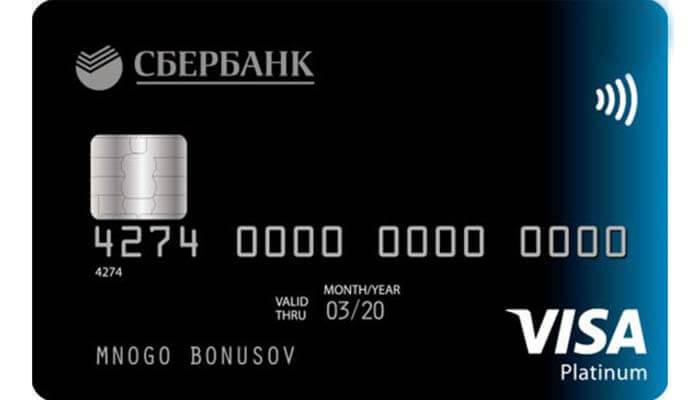 платиновая карта сбербанка минусы и плюсы