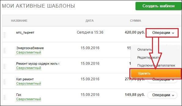 удаление операций в сбербанк онлайн - инструкция в картинках