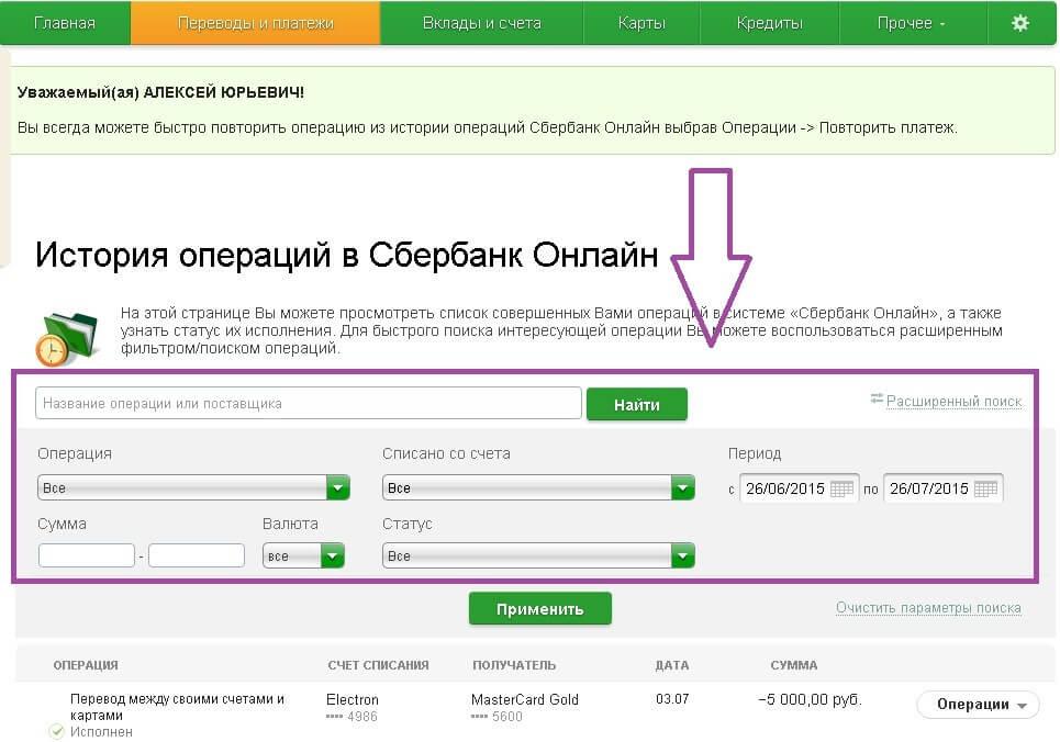 инструкция как удалить в сбербанке онлайн