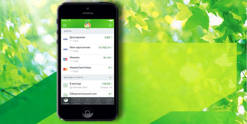оплатить телефон через сбербанк мобильный банк