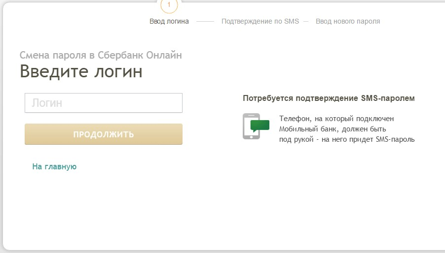Не показывает кредиты в сбербанк онлайн кредит юр лицо без залога