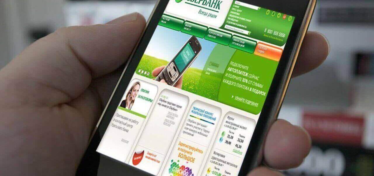 поменять номер мобильного банка сбербанка
