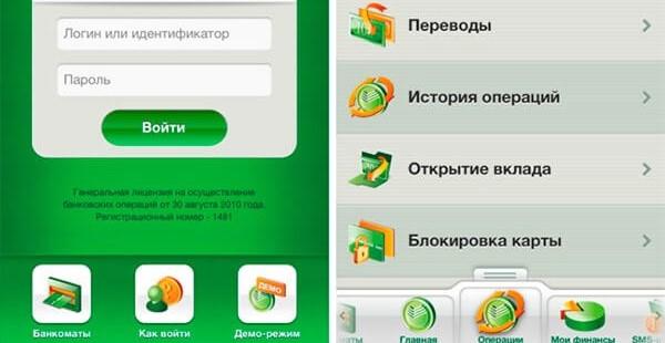 приложение для сбербанк онлайн