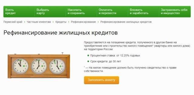 кредиты в банках перми для физических лиц
