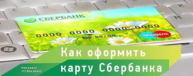 сбербанк онлайн заказать карту