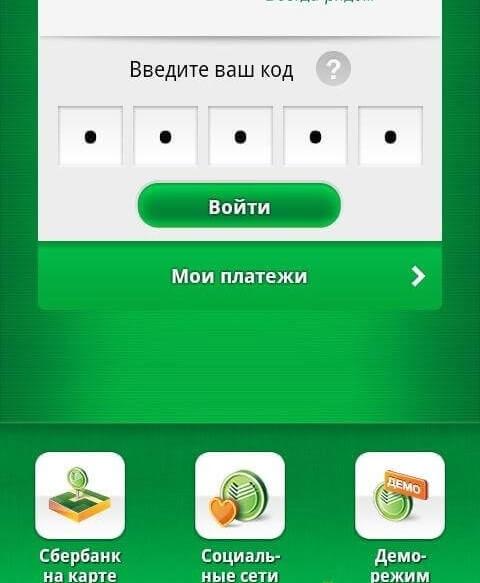 установить сбербанк онлайн на телефон и компьютер