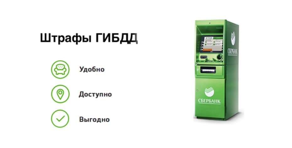 возможность оплати штрафа гибдд через сбербанк и его терминалы - инструкция