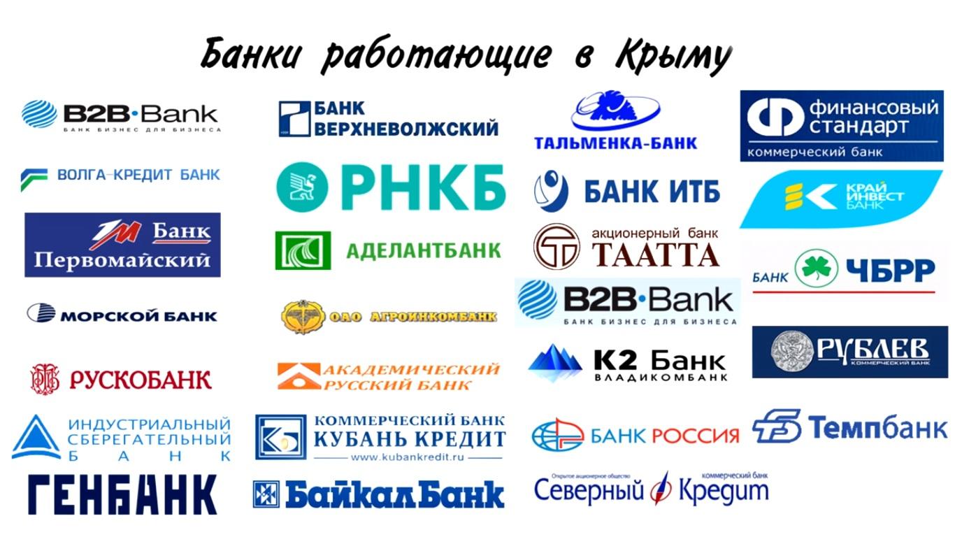 Изображение - Как положить деньги на карту сбербанка в крыму banki-rabotayushhie-v-kryimu
