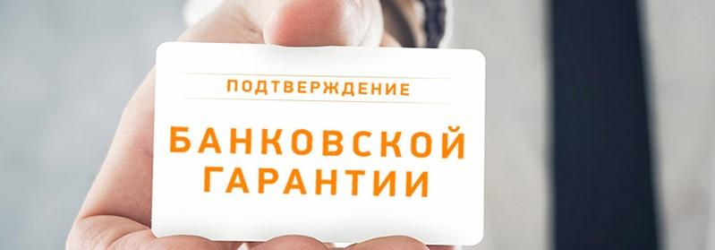 банковская гарантия при отзыве лицензии в у банка
