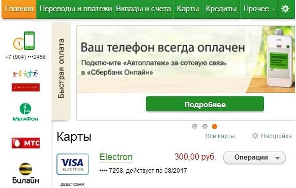 Положить онлайн деньги с карты на телефон [PUNIQRANDLINE-(au-dating-names.txt) 70
