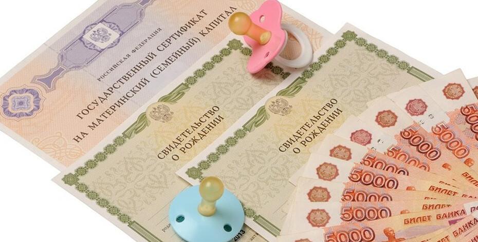 документы для мат капитала на второго ребенка