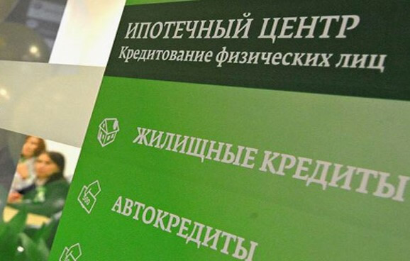 документы на ипотеку в сберабнке