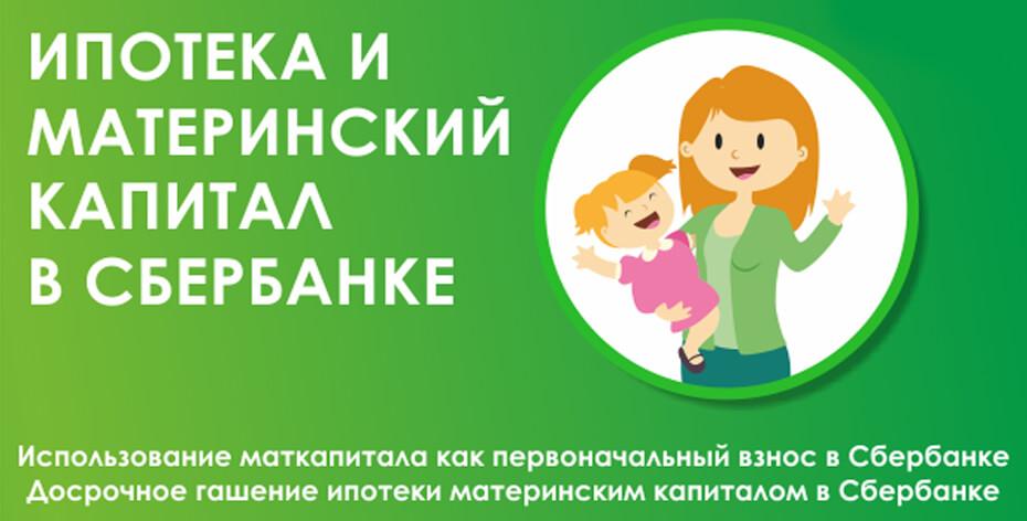 ипотека под материнский капитал на второго ребенка в сбербанке