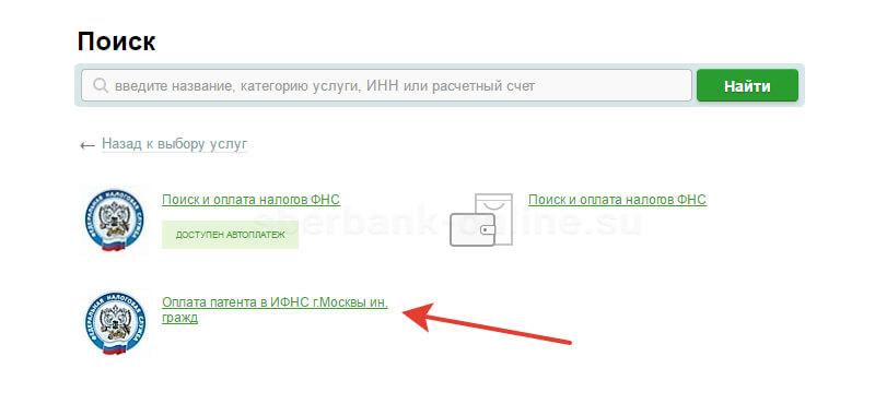 как оплатить патент через сбербанк онлайн пошаговая инструкция