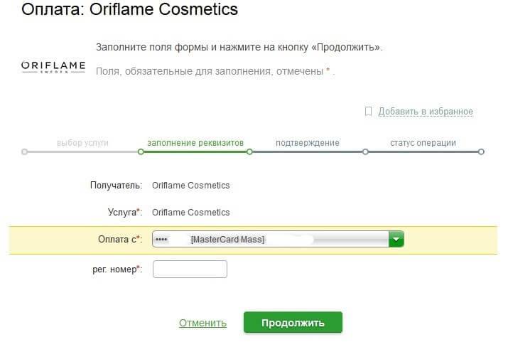 как оплатить заказ через сбербанк онлайн орифлейм