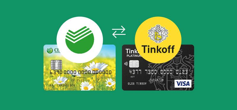 как перевести деньги с карты сбербанка на карту тинькофф без комиссии