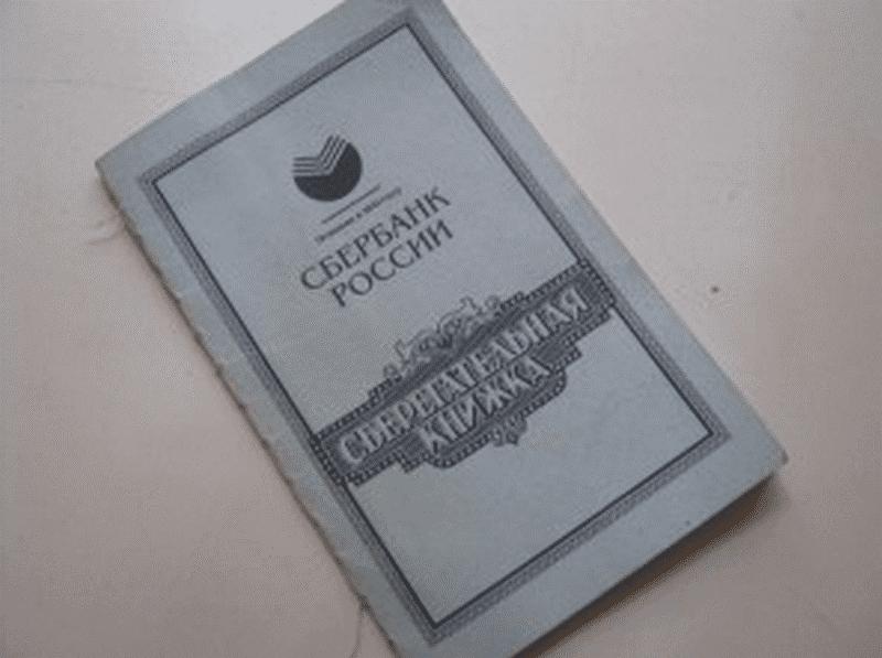 как перевести деньги с книжки сбербанк на карту сбербанк онлайн