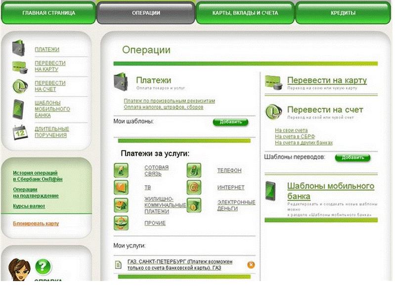 можно ли перевести деньги со сберкнижки на карту через сбербанк онлайн