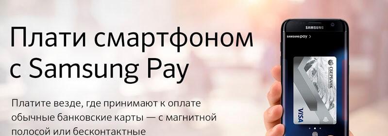 оплачивать через самсунг пей сбербанк