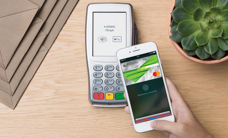 оплата apple pay сбербанк с вашего телефона