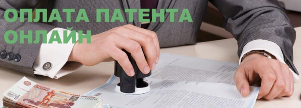 оплата патента через сбербанк онлайн инструкция
