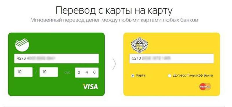 перевод с карты сбербанка на карту тинькофф в 2018 году