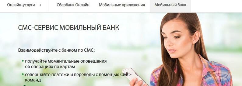 подключить смс оповещение на карту сбербанка