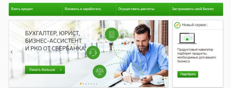 сбербанк бизнес онлайн для малого бизнеса интернет клиент для тех кто ценит время