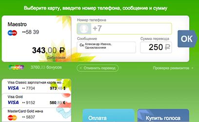 сбербанк онлайн вк